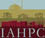 [IL-AHPC logo]